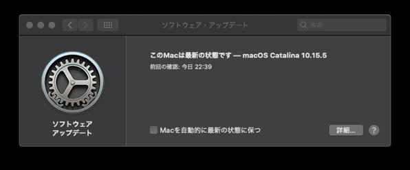 MacOS 10 15 5追加アップデート 2