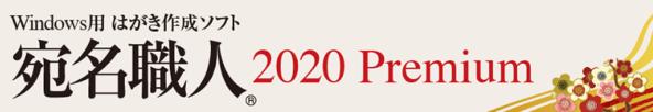 宛名職人2020