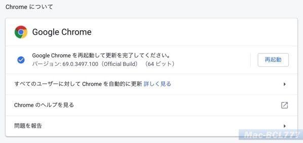 Chrome更新前