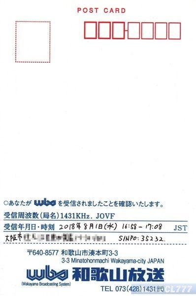 20181019 02 WBSラジオ