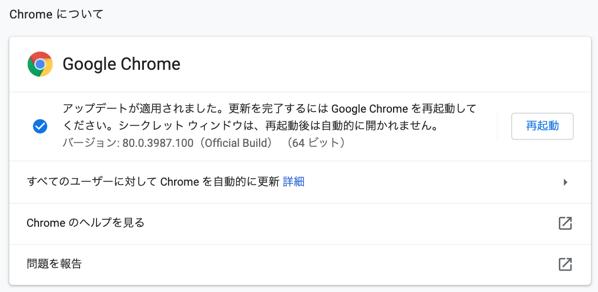 Google Chromeアップデート