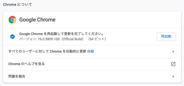 Chrome更新01
