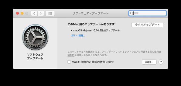 MacOS 10 14 6追加アップデート