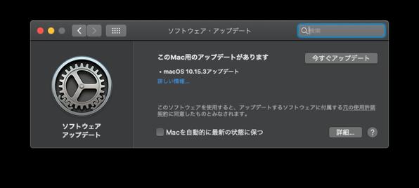 MacOS 10 15 3アップデート