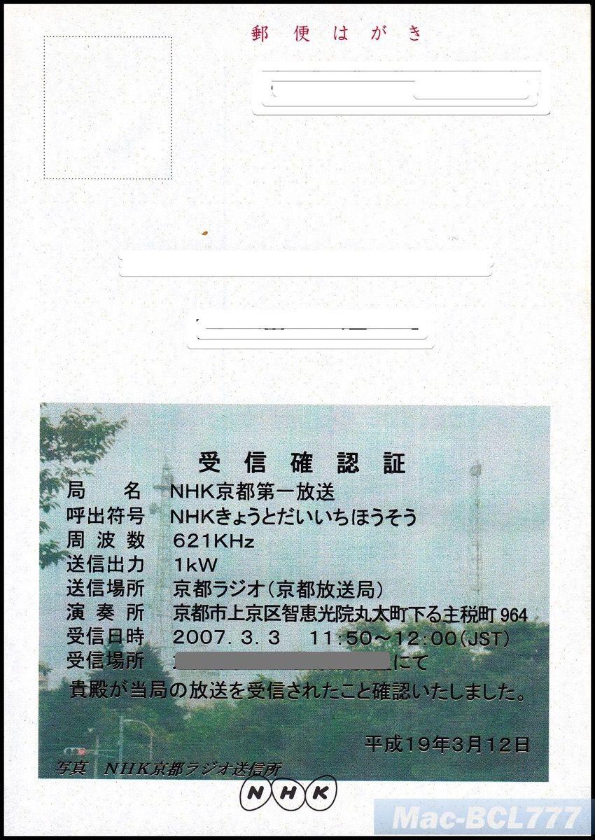 20070303 NHK Kyoto1 01