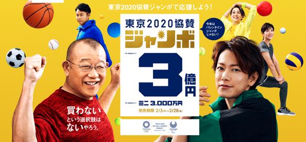 東京2020ジャンボ