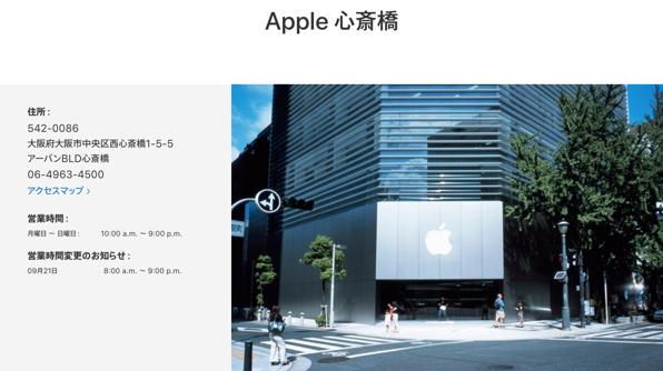 Apple心斎橋
