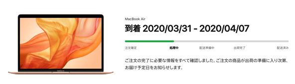 MacBook Air 2020 購入