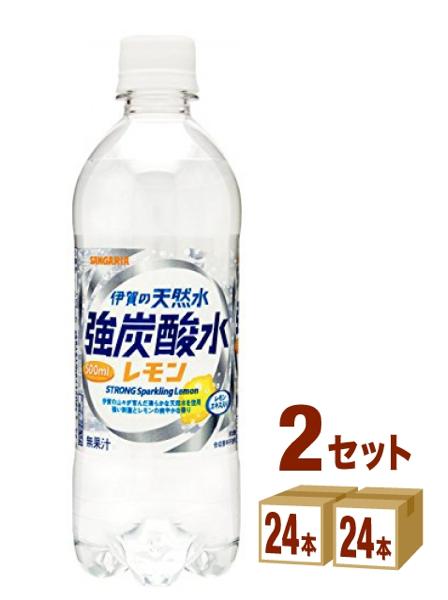 炭酸水レモン