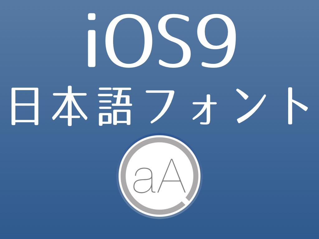 【iOS9対応】日本語フォント