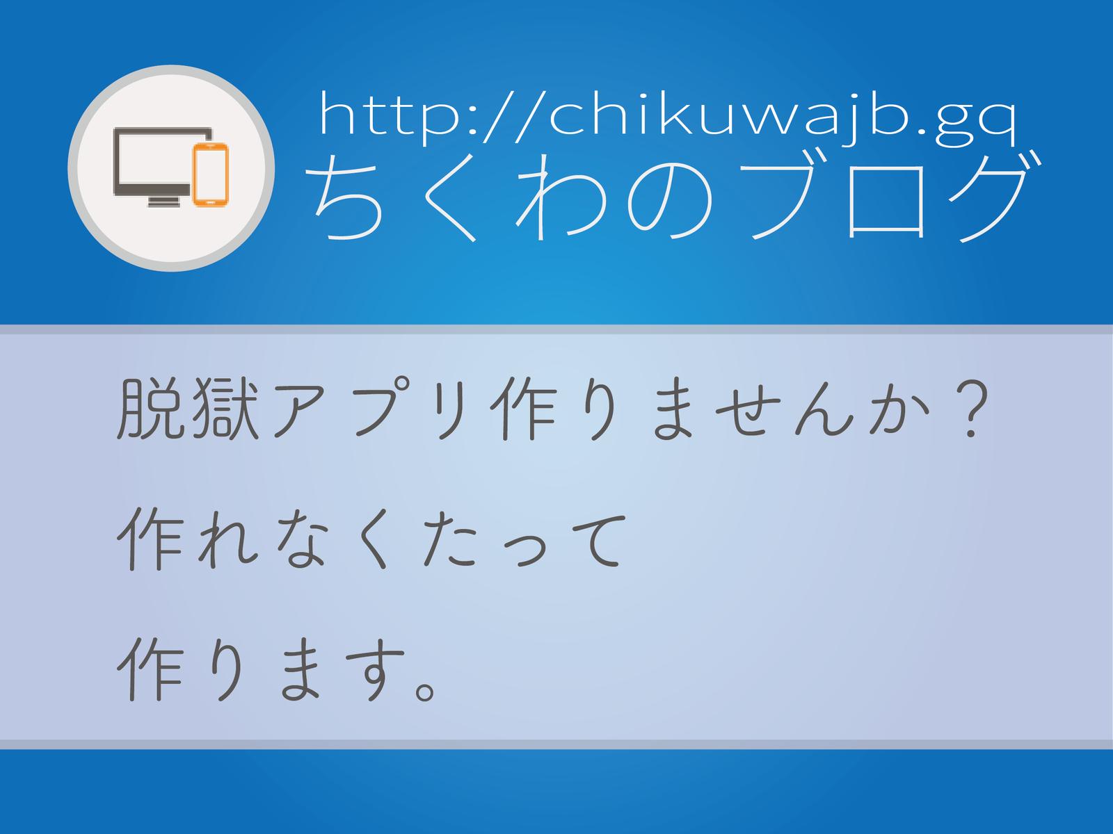 Chikuwaのブログ