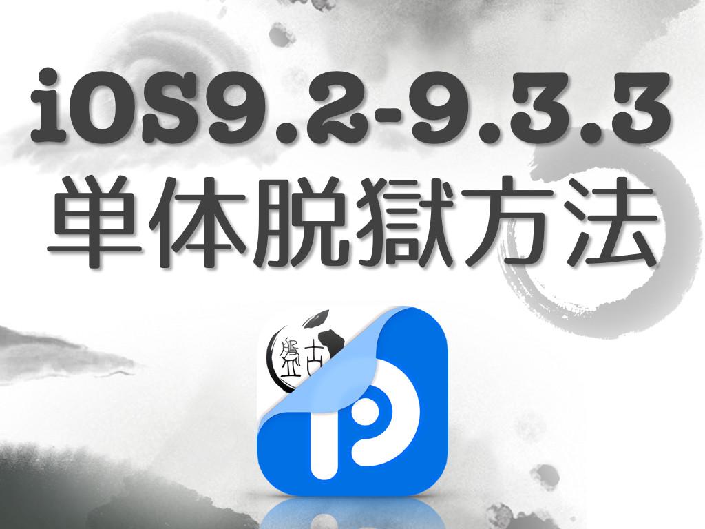 iOS9.2-9.3.3 単体脱獄方法