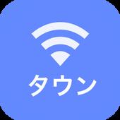 街中のWi-Fiに無料で自動接続 - タウンWiFi