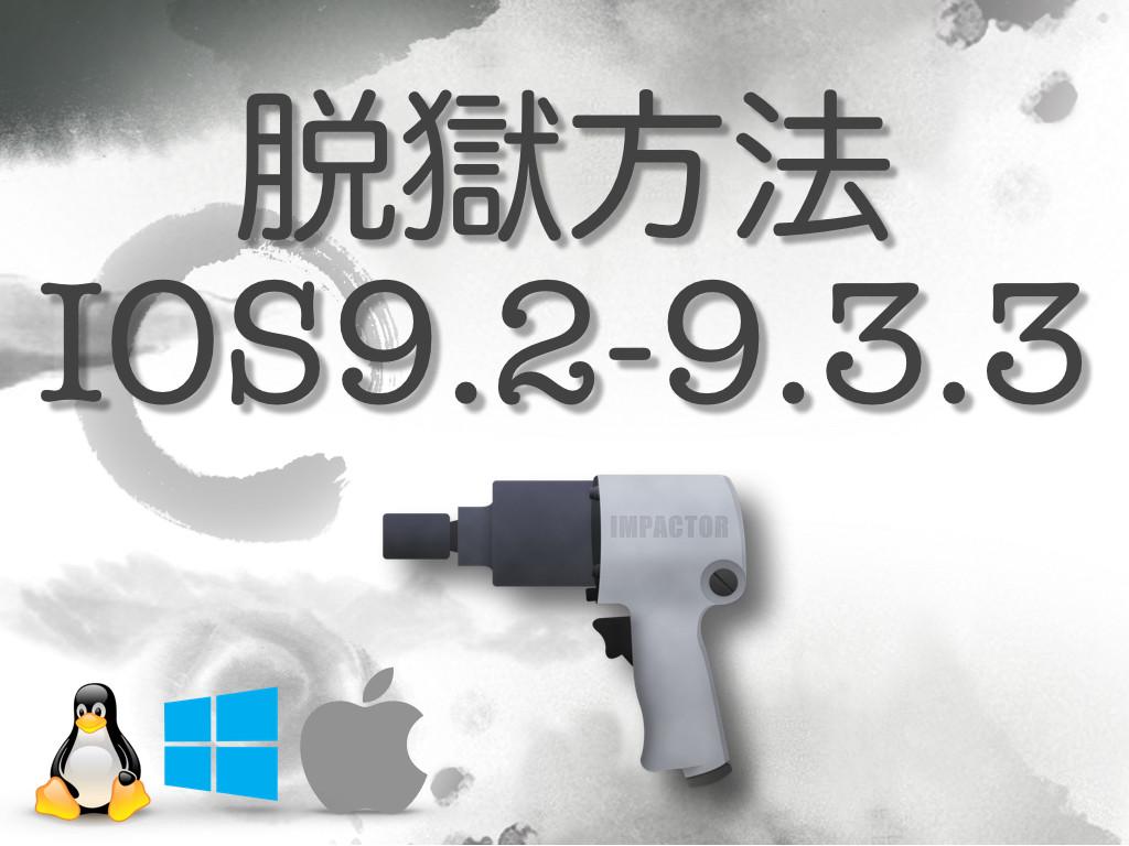 iOS9.2-9.3.3 脱獄方法 パソコン使用方法