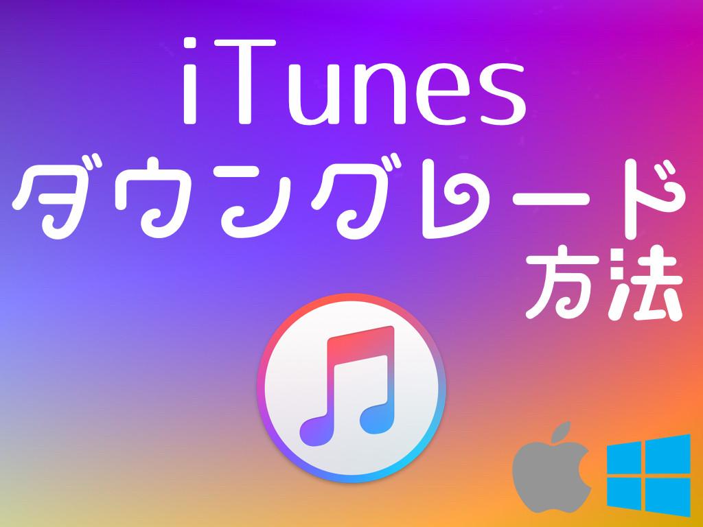Mac・Windows対応】iTunesのダウングレード方法
