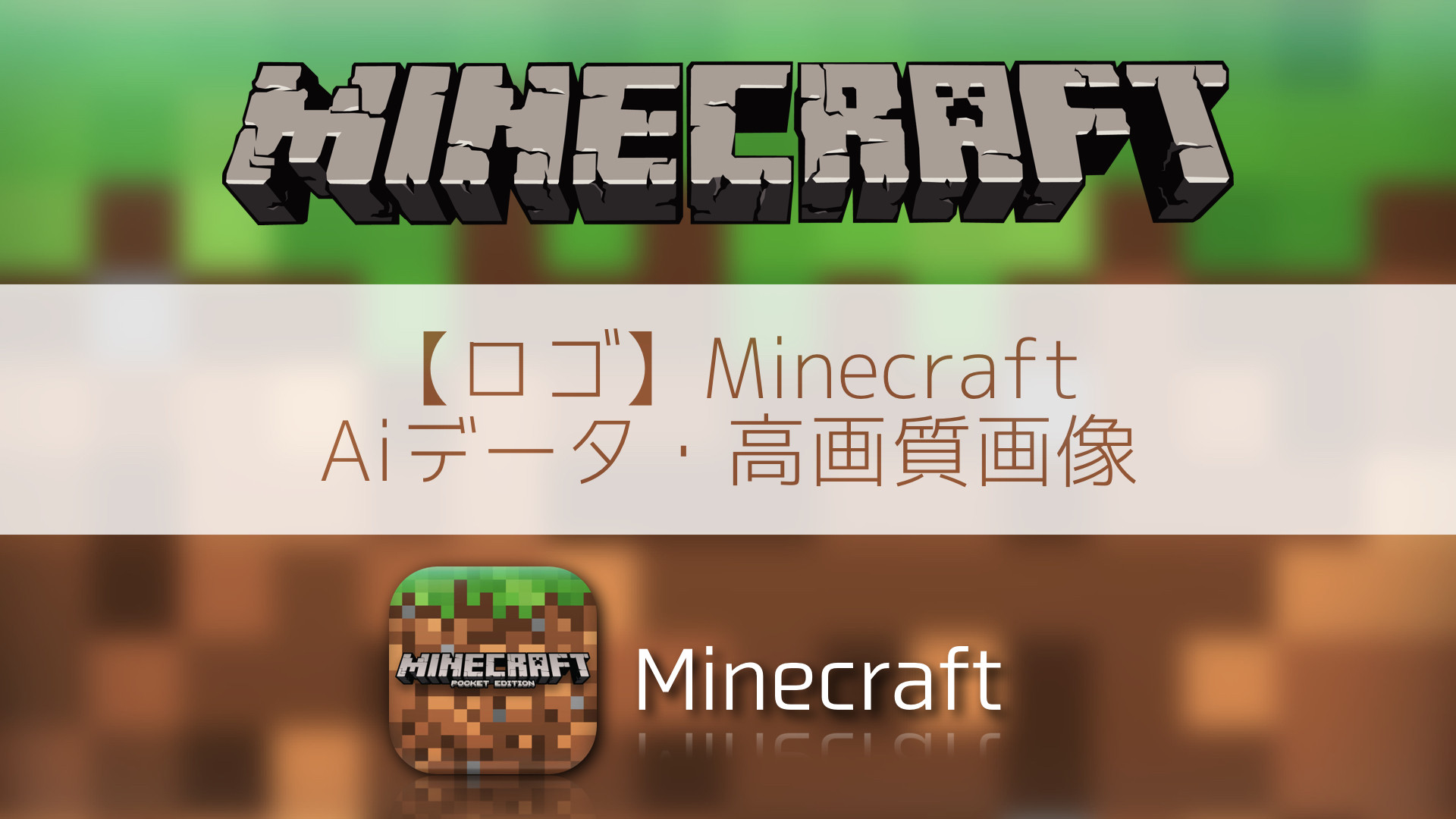 ロゴ Minecraft Aiデータ 高画質画像 Mac Iosの小技