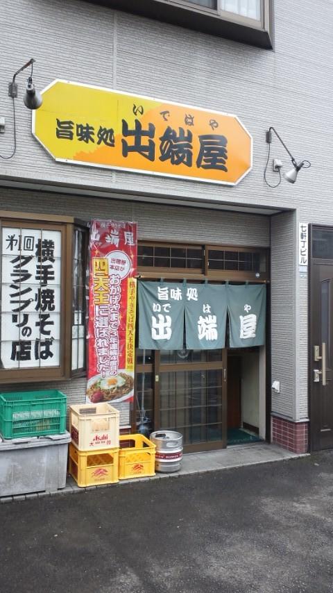 20120311_横手_出端屋_外観