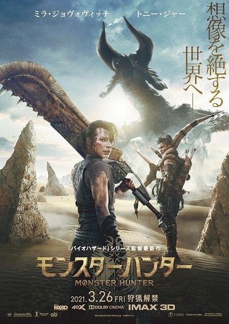 【朗報】映画モンスターハンターのポスター、めちゃくちゃ格好いい