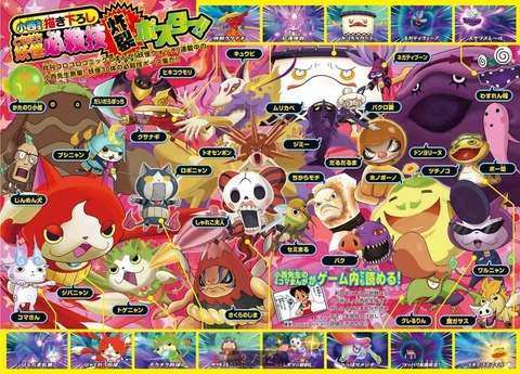 youkaiwatch_ogb_sm001_s