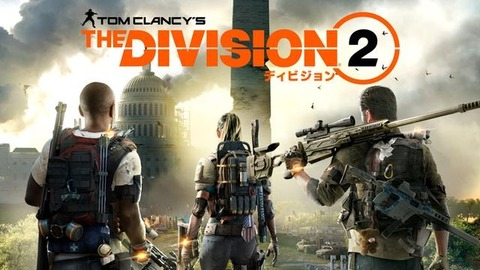 20180821-division2-thum