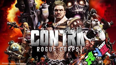 20190612-contrarc-thumbnail