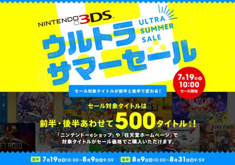 いよいよ今週木曜~ 3DSウルトラサマーセール 前期284本割引開始