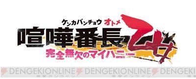 kenkaotome1102_01_cs1w1_400x