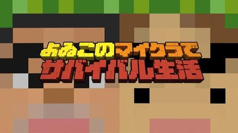 minecraft-yoiko-start