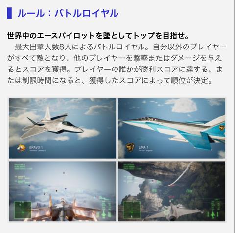【朗報】エースコンバット7  流行りのバトルロイヤルモード実装!!