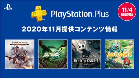 【朗報】PS4、11月のフリープレイ情報が公開!「シャドウオブウォー 」「ギルティギア Xrd REV 2」「ホロウナイト」が登場!
