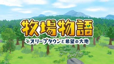 牧場物語新作「牧場物語 オリーブタウンと希望の大地」が2021年2月25日発売決定!