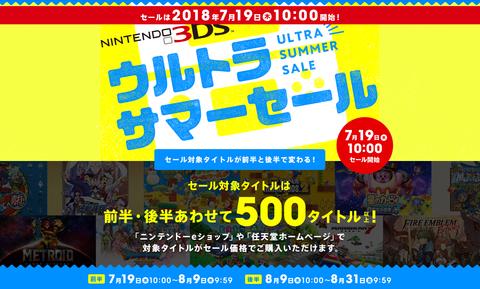 screenshot-2018-7-4-3ds-nintendo_t9sf