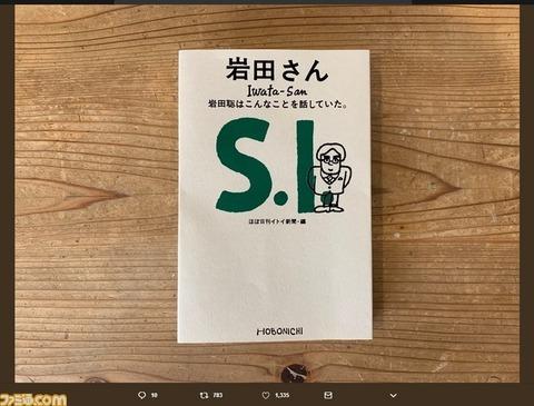 20190624-00000007-famitsu-000-0-view