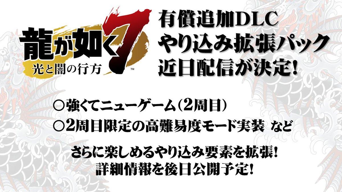 PS4『龍が如く7』、有料DLCとして「強くてニューゲーム」と「高難易度モード」を実装予定!