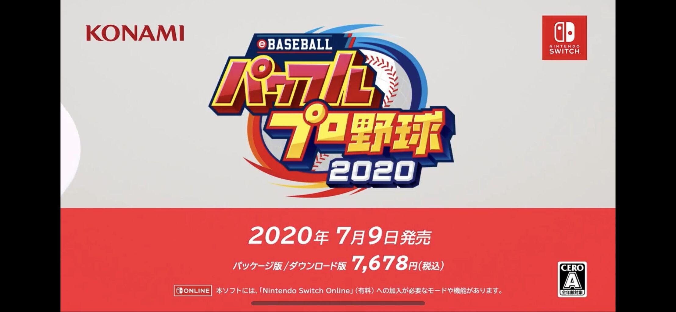 パワプロ2020、7月9日にSwitchで発売決定!