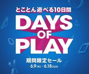 20170607-daysofplay-01