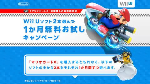 WiiU_MarioKart8_campaign_02