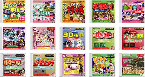 daiso_game_01