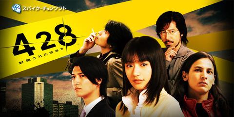 app_game_428_shibuya_00