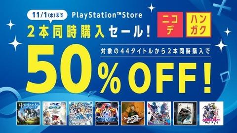 【PSstore】2本同時購入で50%OFFセール開催!!【イース8等】