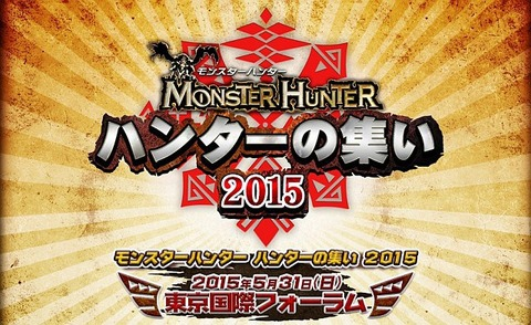 monster-hunter-event_150327