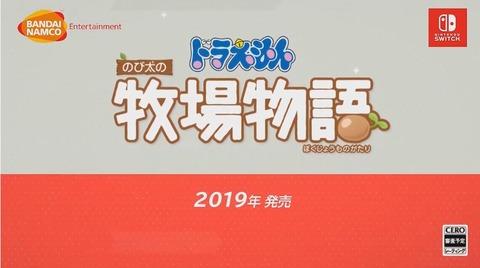 doraemon-nobita-no-bokujyo-monogatari
