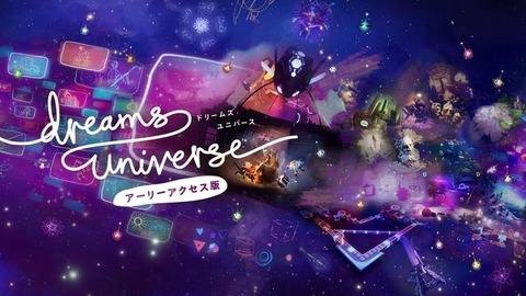 20190410-dreamsuniverse-thum