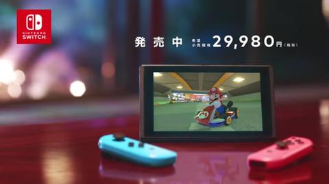 NintendoSwitch-2018cm2