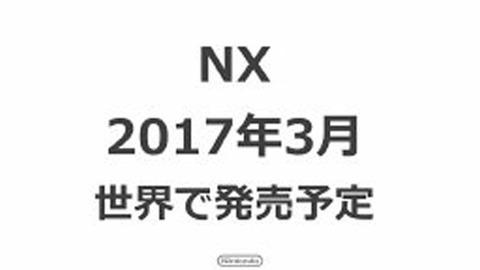 nintendo-nx-e3-2016-tenji-1