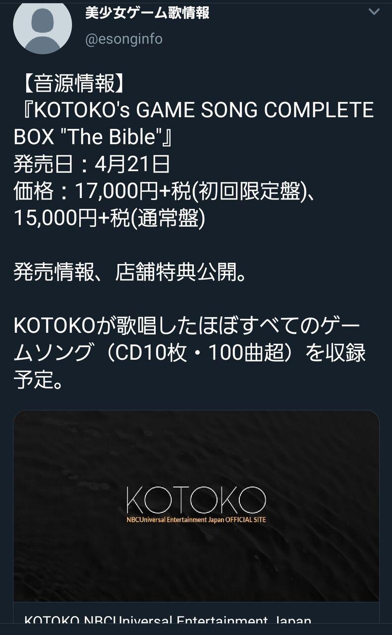 【朗報】KOTOKOが歌うゲームソングのほぼすべてを収録した10枚組コンプリートBOXが登場