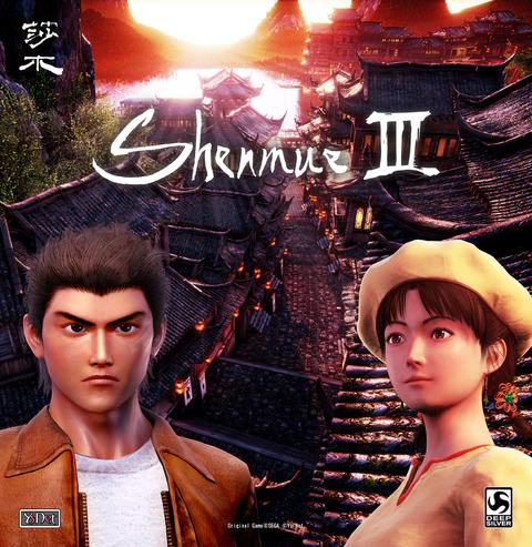 シェンムー3のビジュアルイメージがなんか凄い