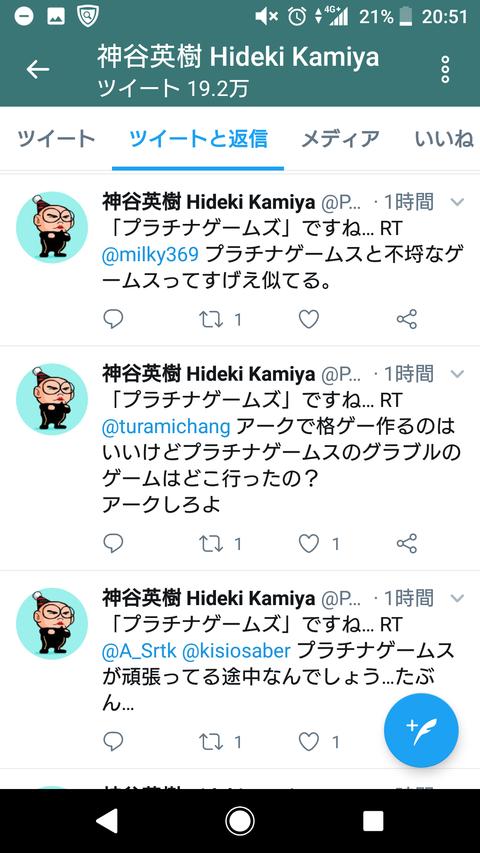 【朗報】ツイッターでグラブルの開発会社を間違える不届き者が続出、あの男が立ち上がる