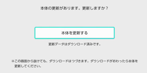 nintendo-switch-ver-220-update-1