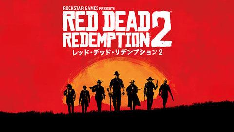 20161024-reddeadredemption2-thum